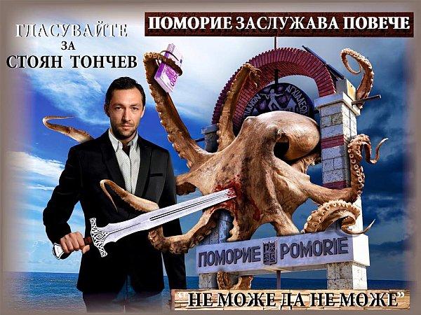 Wiedźmin z Bułgarskiego pomorza