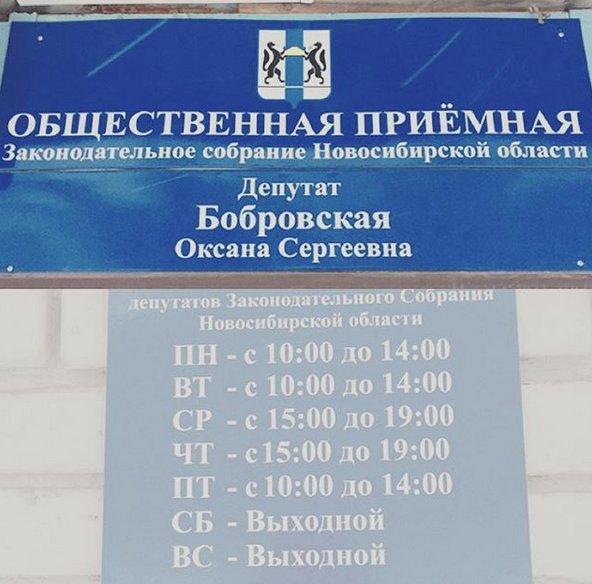 biuro poselskie