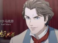 """Chińczycy wyprodukowali anime """"Karol Marks"""" na 200-lecie urodzin pijaka"""